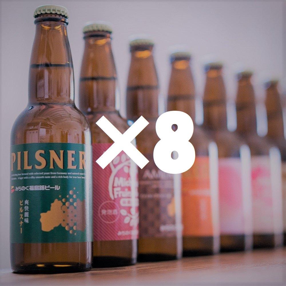 地ビール飲み比べセット 330ml瓶8本セット ※送料別途