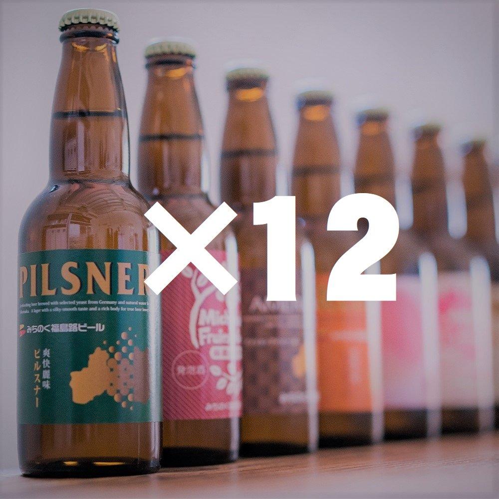 地ビール飲み比べセット 330ml瓶12本セット ※送料別途
