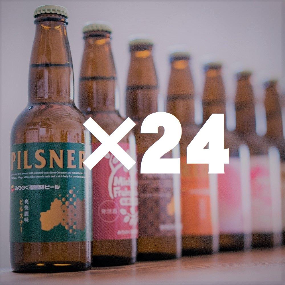 地ビール飲み比べセット 330ml瓶24本セット ※送料別途