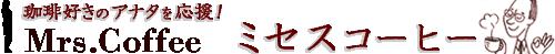 コーヒー豆通販【ミセスコーヒー】新鮮!発送
