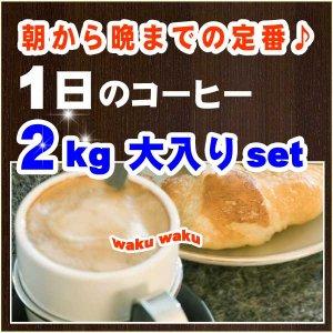 1日のコーヒー【2Kg】大入りセット