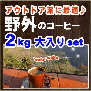 野外のコーヒー【2Kg】大入りセット