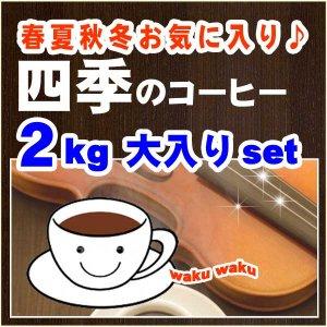 四季のコーヒー【2Kg】大入りセット