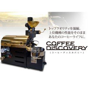 フジローヤル 小型本格ロースター(焙煎機) COFFEE DISCOVERY 250gタイプ