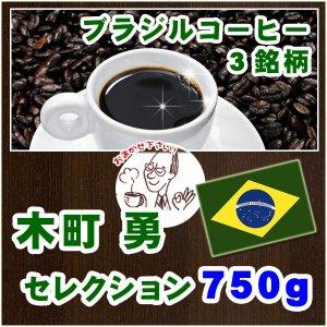 木町 勇セレクション ブラジル3銘柄750g