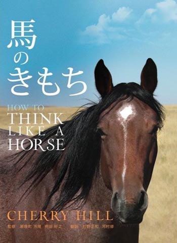 馬のきもち HOW TO THINK LIKE A HORSE