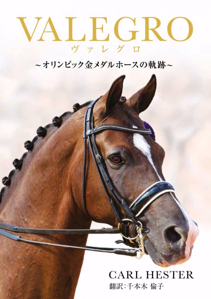 ヴァレグロ〜オリンピック金メダルホースの軌跡〜