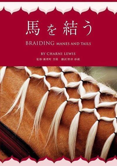馬を結う Braiding