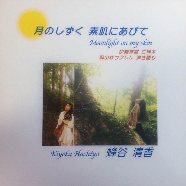 CD【ネコポス(旧ネコポス速達)対象】月のしずく 素肌にあびて 蜂谷清香