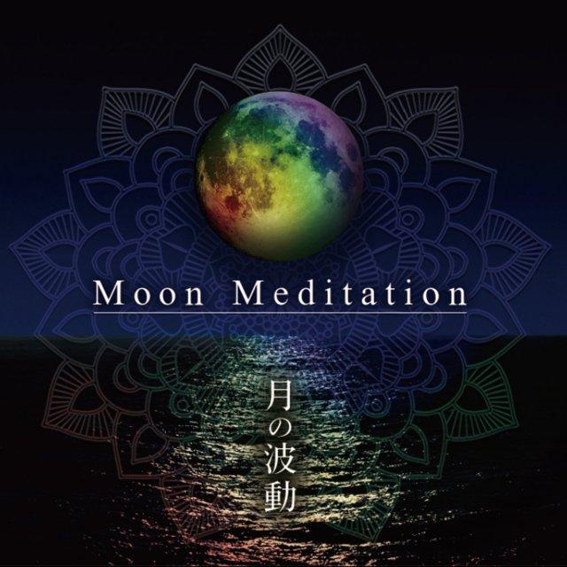 CD【ネコポス対象】Moon Meditation〜月の波動 西川隆光