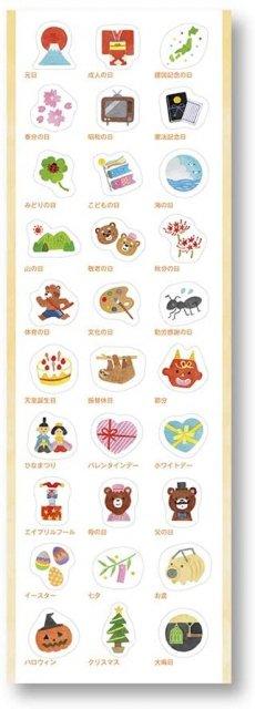暦生活[行事]スケジュールシール【和紙シール】【CITTA手帳】