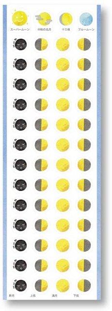 暦生活[月の満ち欠け]スケジュールシール【和紙シール】【CITTA手帳】