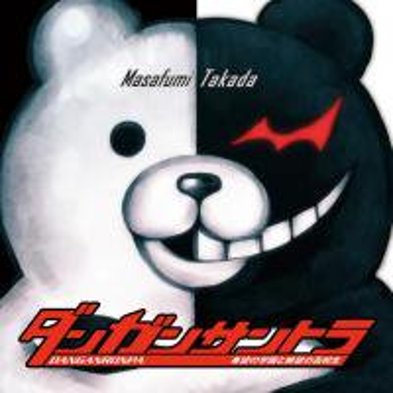 ダンガンサントラ~ダンガンロンパ オリジナルサウンドトラック(50枚限定再販売)