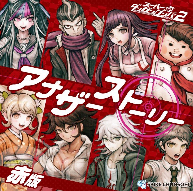 スーパーダンガンロンパ2 アナザーストーリーCD ★ 赤版 ★