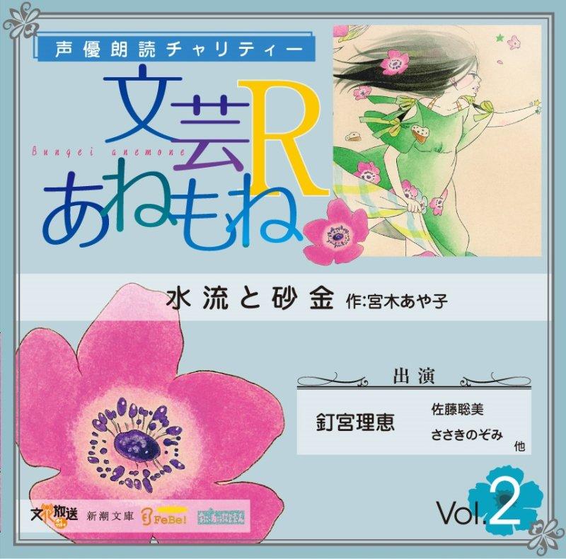 声優 釘宮理恵 朗読チャリティー「文芸あねもねR」Vol.2 「水流と砂金」