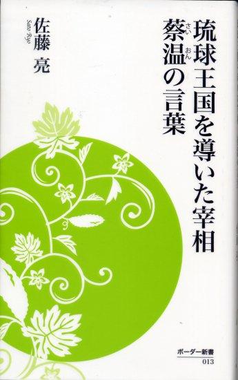 『琉球王国を導いた宰相 蔡温の言葉』佐藤亮