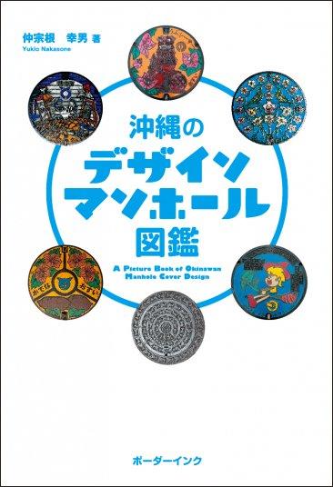 『沖縄のデザインマンホール図鑑』仲宗根幸男著