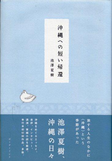 『沖縄への短い帰還』池澤夏樹著