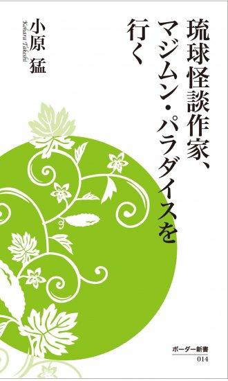 『琉球怪談作家、マジムンパラダイスを行く』  小原猛著