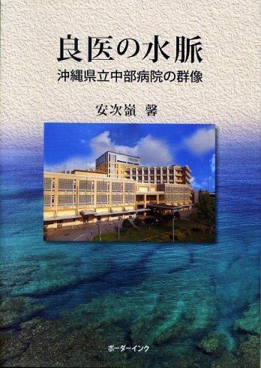 『良医の水脈 〜沖縄県立中部病院の群像』安次嶺馨著