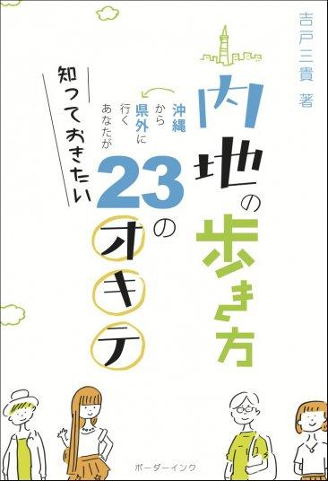 『内地の歩き方 沖縄から県外に行くあなたが 知っておきたい23のオキテ』吉戸三貴著