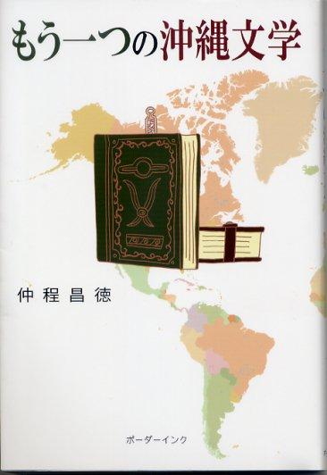 『もう一つの沖縄文学』仲程昌徳著