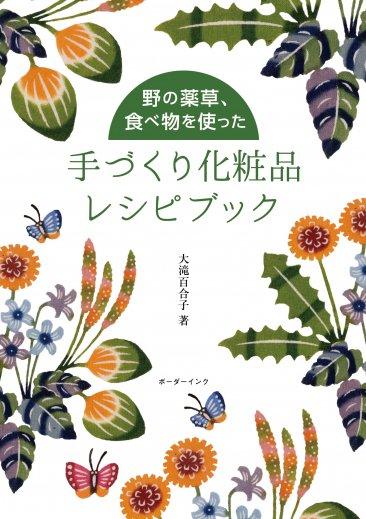 『野の薬草、食べ物を使った 手づくり化粧品レシピブック』大滝百合子著