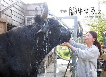 『写真集 闘牛女子。2』久高幸枝=写真・文