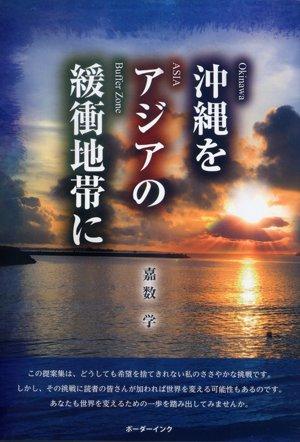 『沖縄をアジアの緩衝地帯に』嘉数学著