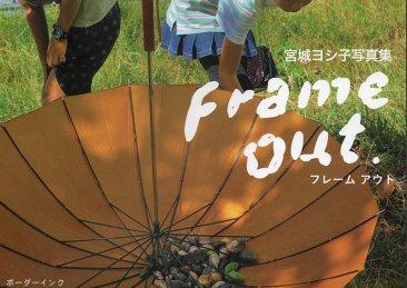 宮城ヨシ子写真集 Frame Out.