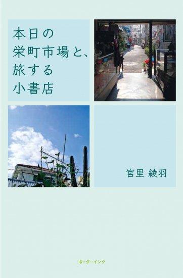 『本日の栄町市場と、旅する小書店』宮里綾羽著