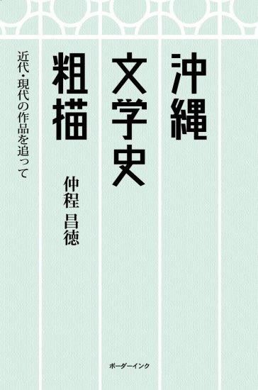 『沖縄文学史粗描ー近代・現代の作品を追ってー』