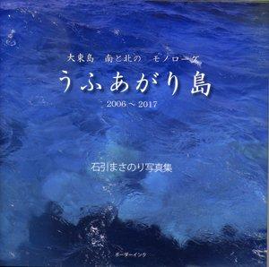 『うふあがり島 2006〜2017』石引まさのり著