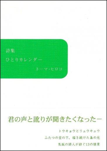 詩集『ひとりカレンダー』トーマ・ヒロコ著