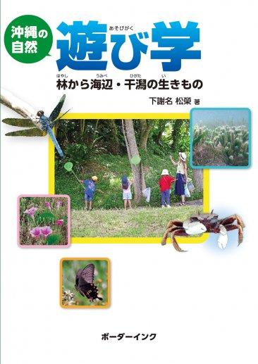 『沖縄の自然 遊び学』下謝名松榮著