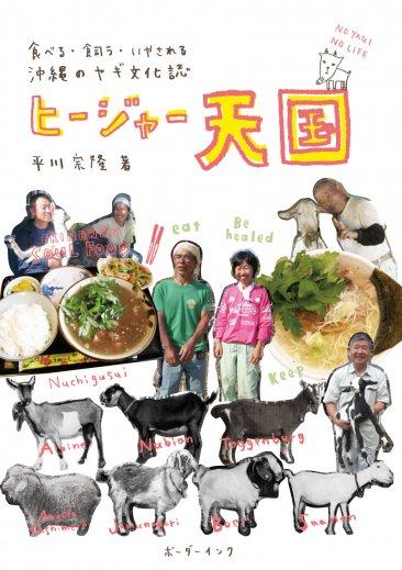 『ヒージャー天国 食べる・飼う・いやされる 沖縄のヤギ文化誌』平川宗隆著