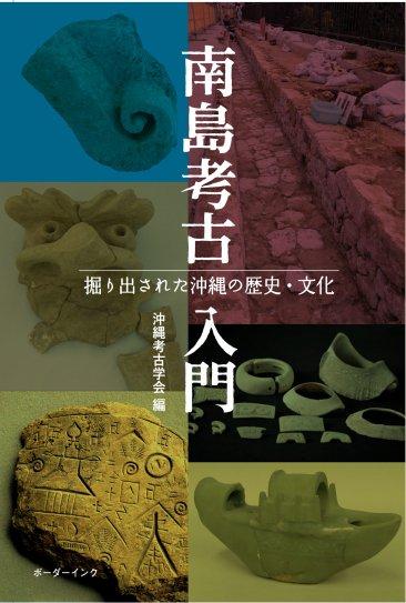 『南島考古入門  掘り出された沖縄の歴史・文化』沖縄考古学会編