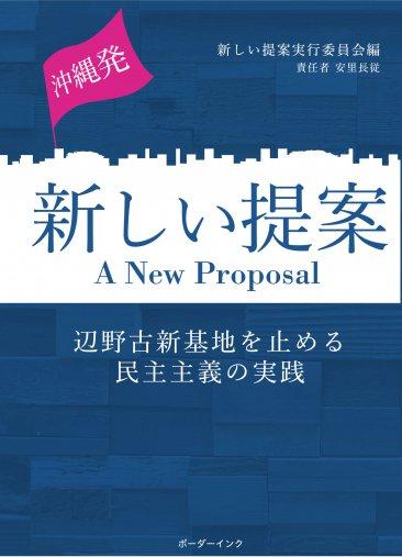 『沖縄発 新しい提案 辺野古新基地を止める民主主義の実践』新しい提案実行委員会編 責任者 安里長従