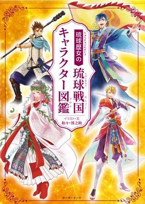 『琉球歴女の琉球戦国キャラクター図鑑』和々・澪之助 著