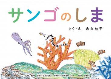 『サンゴのしま』さく・え 吉山佳子