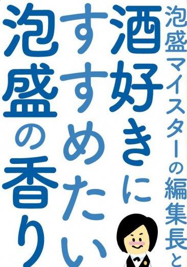 『泡盛マイスターの編集長と酒好きにすすめたい泡盛の香り』ファンファーレ・ジャパン編