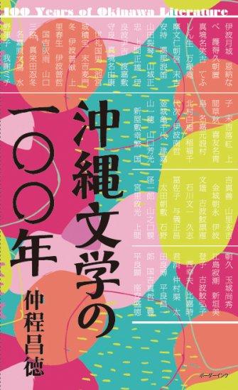 『沖縄文学の100年』仲程昌徳著