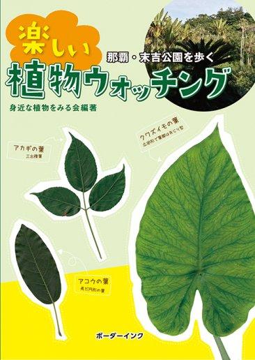 『那覇・末吉公園を歩く 楽しい植物ウォッチング』身近な植物をみる会編著