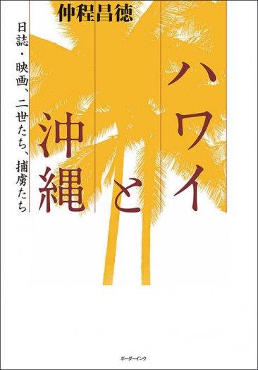 『ハワイと沖縄 ー日誌・映画、二世たち、捕虜たち』仲程昌徳著