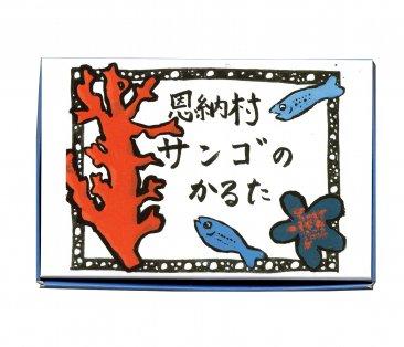 『恩納村 サンゴのかるた』企画・監修:恩納村文化情報センター 発行:恩納村