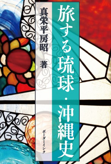 『旅する琉球・沖縄史』真栄平房昭 著