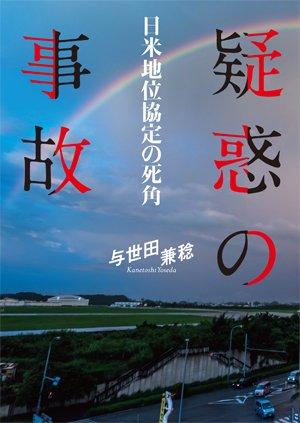 『疑惑の事故  日米地位協定の死角』与世田兼稔著