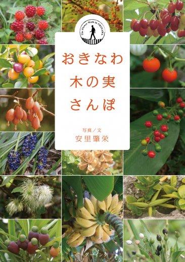 『おきなわ木の実さんぽ』写真/文 安里肇栄