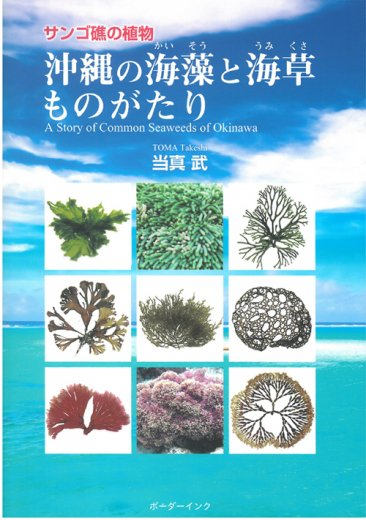 『沖縄の海藻と海草ものがたり』当真武著