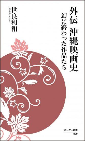 『外伝 沖縄映画史 幻に終わった作品たち』世良利和著 ボーダー新書20